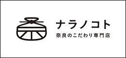 楽天市場「ナラノコト」