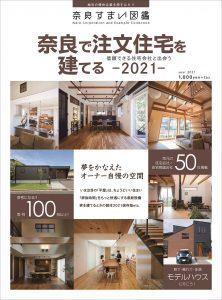 奈良で注文住宅を建てる2021