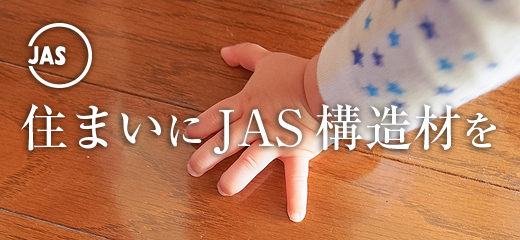 JAS構造材利用促進