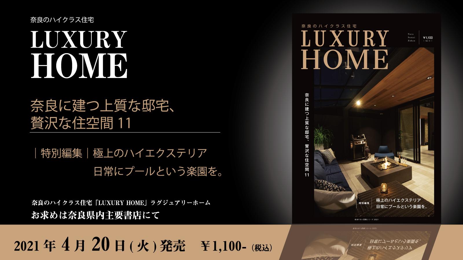 4月20日LUXURY HOME雑誌発売告知