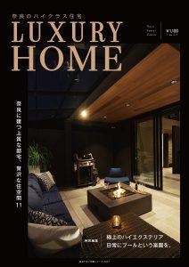 LUXURY HOME2021奈良すまい図鑑シリーズ