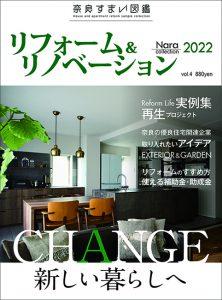 奈良すまい図鑑リフォーム&リノベーション2022